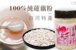 平均每瓶最低只要325元起(含運)即可購得台南白河100%純蓮藕粉1瓶/2瓶/4瓶/8瓶。