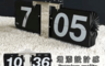 生活市集 6.7折! - 超大尺寸機械式翻頁鐘