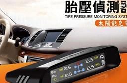 只要2,790元(含運)即可享有原價5,990元太陽能無線胎壓偵測器1台,購買享1年保固!
