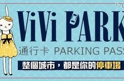 只要599元即可享有【ViVi PARK停車場】原價1,800元連續使用五日停車通行卡乙張(限停一般小客車)。