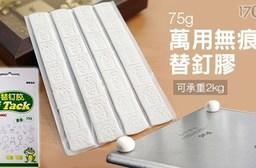 平均每包最低只要99元起(含運)即可購得75克萬用無痕替釘膠1包/2包/3包/5包/8包(4條/包)。