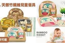 平均每組最低只要400元起(含運)即可享有【Bamboo Dinner Plate】可愛動物竹炭纖維環保餐具組1組/2組,款式:猴子/蜜蜂/貓頭鷹/乳牛。