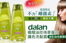 平均最低只要220元起(含運)即可享有【土耳其dalan】橄欖油珍珠麥蛋白護色洗髮露(淺色/染色髮質專用):2入/4入/6入。