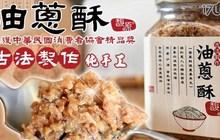 馥源 4.1折! - 古法製作純手工油蔥酥