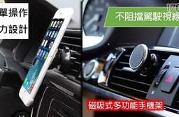 平均最低只要171元起(含運)即可享有磁吸式多功能手機架:1套/2套/3套/4套,顏色:金色/銀色。