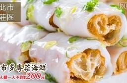 只要399元(雙人價)即可享有【喜市多粵菜海鮮】原價957元港式雙人餐:(A)精緻套餐/(B)經典套餐。