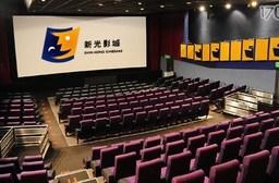 平均每張最低只要200元起即可享【台北新光影城】2D電影套券2張/4張/6張。