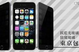 只要888元即可體驗【東京包膜《台北店》】原價2100元iPhone6/6s全系列全機包膜+全屏抗藍光玻璃/防窺全屏玻璃(2選1),加贈i6鏡頭圈與透明塑膠殼,適用型號iPhone6、iPhone6PLUS、iPhone6s、iPhone6sPLUS。