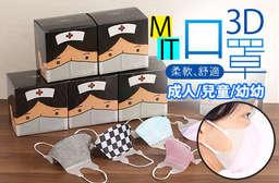 有你「罩」真好!MIT成人/兒童/幼幼3D立體口罩,為您隔絕外在威脅,柔軟、舒適又安心! 每盒只要85元起,即可享有MIT成人/兒童/幼幼3D立體口罩〈2盒/4盒/8盒/12盒,款式/顏色可選:成人(藍/粉/紫/黑白格紋/活性碳)/兒童(藍/粉/綠糖果)/幼幼(藍/粉/紫)〉