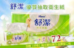 精打細算的您不能錯過!超優惠就能帶走一箱【舒潔 優質抽取衛生紙】,現在買還加贈【好奇 純水嬰兒濕巾-加厚型二包(80抽/包) 】喔! 只要899元,即可享有【舒潔】優質抽取衛生紙一箱,加贈:【好奇】純水嬰兒濕巾-加厚型二包(80抽/包)
