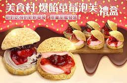 兩種口味可選!讓你飽嚐幸福的滋味!【爆餡草莓泡芙禮盒】咬下大爆餡,衣服可得小心囉~絕對吃得到新鮮草莓,限量發售,要搶要快! 每盒只要150元起,即可享有【美食村】爆餡草莓泡芙禮盒〈任選2盒/4盒/6盒/8盒/10盒/12盒 ,口味可選:草莓生乳/巧克力生乳〉