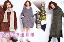 平均最低只要528元起(含運)即可享有寬鬆大碼加厚針織長版毛衣連身裙:1件/2件/3件/4件/6件,多色選擇!