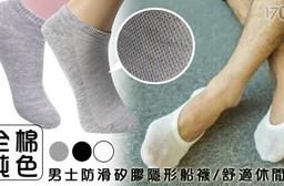 平均最低只要24元起(含運)即可享有全棉純色男士防滑矽膠隱形船襪:10入/20入/30入/40入,多色多款選擇!
