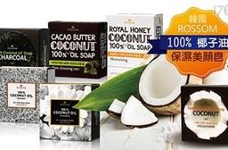 平均每入最低只要85元起(含運)即可享有【韓國 ROSSOM】100%椰子油保濕美顏皂1入/4入/8入/16入(100g/入),多款式任選。