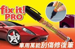 """""""筆""""較厲害請看這裡!【車用-萬能刮傷修復筆】立即將刮痕和裂紋隱藏,持久保護,不讓烤漆繼續生鏽和腐蝕,適合所有顏色的烤漆! 每入只要59元起,即可享有車用-萬能刮傷修復筆〈1入/2入/4入/8入/16入〉"""