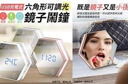 平均每入最低只要499元起(含運)即可享有USB充電式六角形可調光鏡子鬧鐘1入/2入/4入/8入/10入,顏色:玫瑰金/銀色/白色。