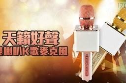 只要1,680元(含運)即可享有原價3,980元天籟好聲雙喇叭K歌麥克風(YS-10)1入,顏色:金色/玫瑰金。