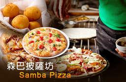 巴西手工披薩 - 給您熱情滿滿的森巴溫度!【森巴披薩坊 Samba Pizza】紮實豐富的餡料搭配外脆的香酥餅皮,熱騰騰吃好過癮! 信義區 只要258元起(雙人價),即可享有【森巴披薩坊 Samba Pizza】A.超滿足異國雙享 / B.超值異國分享