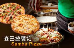 巴西手工披薩 - 給您熱情滿滿的森巴溫度!【森巴披薩坊 Samba Pizza】紮實豐富的餡料搭配外脆的香酥餅皮,熱騰騰吃好過癮!信義店可適用! 信義區 只要269元起,即可享有【森巴披薩坊 Samba Pizza】A.13吋異國海陸 / B.13吋豪華海陸