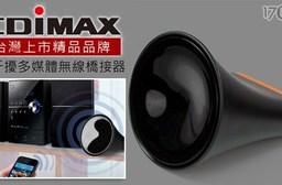 只要3,990元(含運)即可享有【EDIMAX 訊舟】原價4,680元抗干擾多媒體無線橋接器(CV-7438nDM)1入,購買享3年保固(內附之電源變壓器僅提供1年保固)!