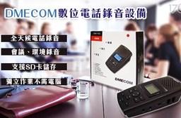 只要3,280元(含運)即可享有原價3,980元DMECOM DAR-1100 1路數位電話錄音設備1入,購買享6個月保固!