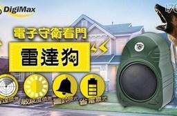 只要1,680元(含運)即可享有【DigiMax】原價2,080元雷達狗電子守衛居家防盜器(UP-454)1入,購買享1年保固!
