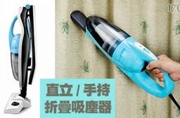 只要950元(含運)即可享有【Kolin 歌林】原價1,990元直立手持折疊吸塵器(KTC-MN1121S)(福利品)1台,享功能保固1年。
