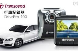 只要2,700元(含運)即可享有【Transcend 創見】原價4,490元DrivePro 100行車記錄器1台,購買享2年保固!