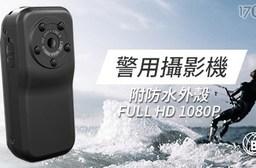 平均每台最低只要1,500元起(含運)即可享有BTW 1080P防水警用攝影機1台/2台/4台,享1年保固!