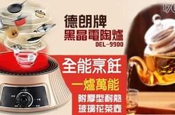 平均最低只要1,380元起(含運)即可享有【德朗牌】黑晶電陶爐(DEL-9900)附厚型耐熱玻璃花茶壺:1入/2入。