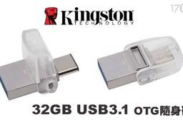 只要559元(含運)即可享有【Kingston 金士頓】原價888元32GB USB3.1 OTG隨身碟(DTDUO3C)1入,購買享原廠5年保固!