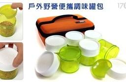 平均每入最低只要622元起(含運)即可購得【SELPA】韓國戶外野營便攜調味罐包1入/2入/3入/4入。