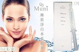 平均每盒最低只要660元起(含運)即可購得【Muni】極致淨白水光精華1盒/2盒/3盒(10mlx1支/盒)。