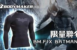 只要550元起(含運)即可享有【BODYMAKER】原價最高5,600元蝙蝠俠限量聯名最強束身衣/超回復最強束身褲系列:(A)束身衣-1件/2件/4件/(B)束身褲-1件/2件/4件/(C)束身衣+束身褲-1套/2套,尺寸:S-M/L-XL。