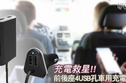 平均每入最低只要388元起(含運)即可享有充電救星前後座4USB孔車用充電器1入/2入/4入/8入/16入,顏色:黑色/白色,享3個月保固!