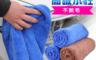 生活市集 3.7折! - 超吸水細纖維洗車巾