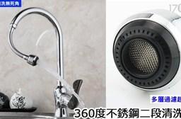 平均最低只要99元起(含運)即可享有360度不銹鋼二段清洗器:1入/2入/4入/8入/16入/32入/64入