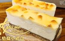 花mama 5.1折! - 乳酪條小禮盒