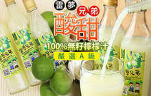雷夢兄弟 4.2折! - 100%無籽檸檬汁