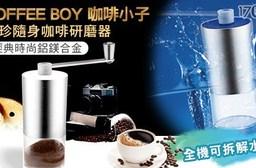 平均每入最低只要430元起(含運)即可享有【COFFEE BOY 咖啡小子】經典時尚鋁鎂合金-袖珍隨身咖啡研磨器1入/2入/4入。