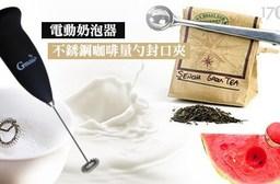 平均每組最低只要269元起(含運)即可享有電動奶泡器+不銹鋼咖啡量勺附封口夾1組/2組/4組。
