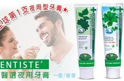 只要770元起(含運)即可享有【DENTISTE'】原價最高1,890元牙醫選夜用牙膏(100g/支):(A)一般配方3支/6支/(B)敏感配方3支/6支。