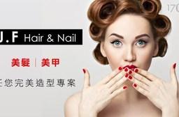 只要399元起即可享有【J.F Hair & Nail】原價最高2,880元美髮美甲專案:(A)沁涼頭皮SPA護髮(含剪)/(B)時尚染燙變髮/(C)手部基礎保養+單色/璀璨/漸層/法式凝膠(4選1)/(D)手部基礎保養+造型凝膠款式20選1(可換色)。