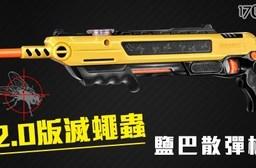 平均每入最低只要999元起(含運)即可購得2.0版滅蠅蟲鹽巴散彈槍1入/2入。