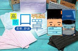 有你「罩」真好!【藍吉訶德】高防護平面式口罩,為您隔絕外在威脅,柔軟、舒適又安心! 每盒只要62元起,即可享有【藍吉訶德】高防護平面式口罩〈4盒/9盒/16盒,款式/顏色可選:成人(藍/粉/紫/黑/活性碳)/兒童(藍/粉)〉