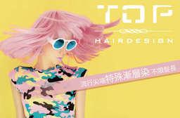 近捷運市政府站,【TOP Hair Design】選用天然O'right歐萊德精油洗髮產品,洗淨的同時滋潤秀髮!流行尖端特殊設計染髮打造最新繽紛髮色,展現獨特時尚風格! 信義區 只要499元起,即可享有【TOP Hair Design】A.O'right歐萊德造型洗剪專案 / B.頂級萊雅質感染髮專案(不限髮長) / C.流行尖端特殊設計染髮專案(不限髮長)