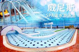 150元一票暢玩【威尼斯溫水游泳池】,挑戰2016年最新推出的25公尺闖關遊戲!寬敞舒適的頂級活水空間,標準游泳池、五星級水池按摩、滑水道、兒童池等! 桃園區 只要150元,即可享有【威尼斯溫水游泳池】單人入場門票一張〈可享2016年威尼斯最新25公尺闖關遊戲、五星級SPA水池按摩、烤箱、蒸氣室、溫水標準游泳池、健身房、兒童池、滑水道、漂漂河等〉
