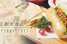 只要299元(雙人價)起即可享有【王朝大酒店《Sunny Cafe》】原價最高700元人氣推薦:(A)雙人午茶套餐/(B)經典雙人套餐。