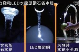 平均每入最低只要162元起(含運)即可購得LED水龍頭鑽石省水閥1入/2入/4入/8入,規格:內牙/外牙。