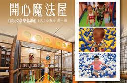 【開心魔法屋(淡水家樂福館)】1大1小親子票一張185元!遊樂器材以兒童的感覺統合為基礎,讓孩子在玩樂中建立良好的感覺統合發展,並帶給寶貝無限歡樂與成就感! 淡水區 只要185元,即可享有【開心魔法屋(淡水家樂福館)】1大1小親子票一張